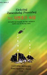 امثال و حکم اسپرانتو نسخه اسپرانتو کرهای-۱۸۸×۳۰۰