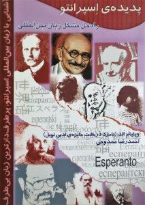 پدیده اسپرانتو ـ احمد ممدوحی-۲۱۳×۳۰۰